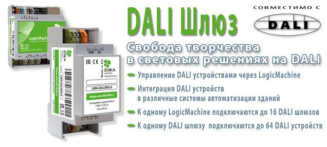 Модуль-шлюз DALI RS485