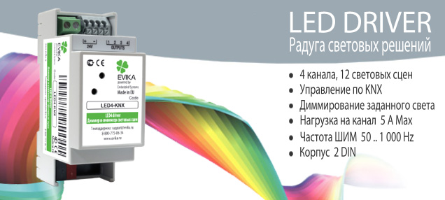 LED4-KNX_First