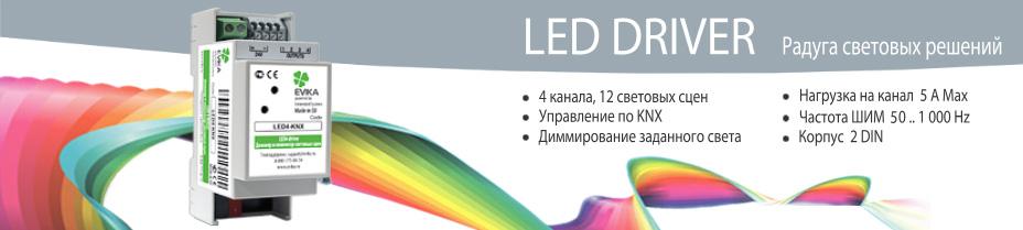 LED4-KNX_Next
